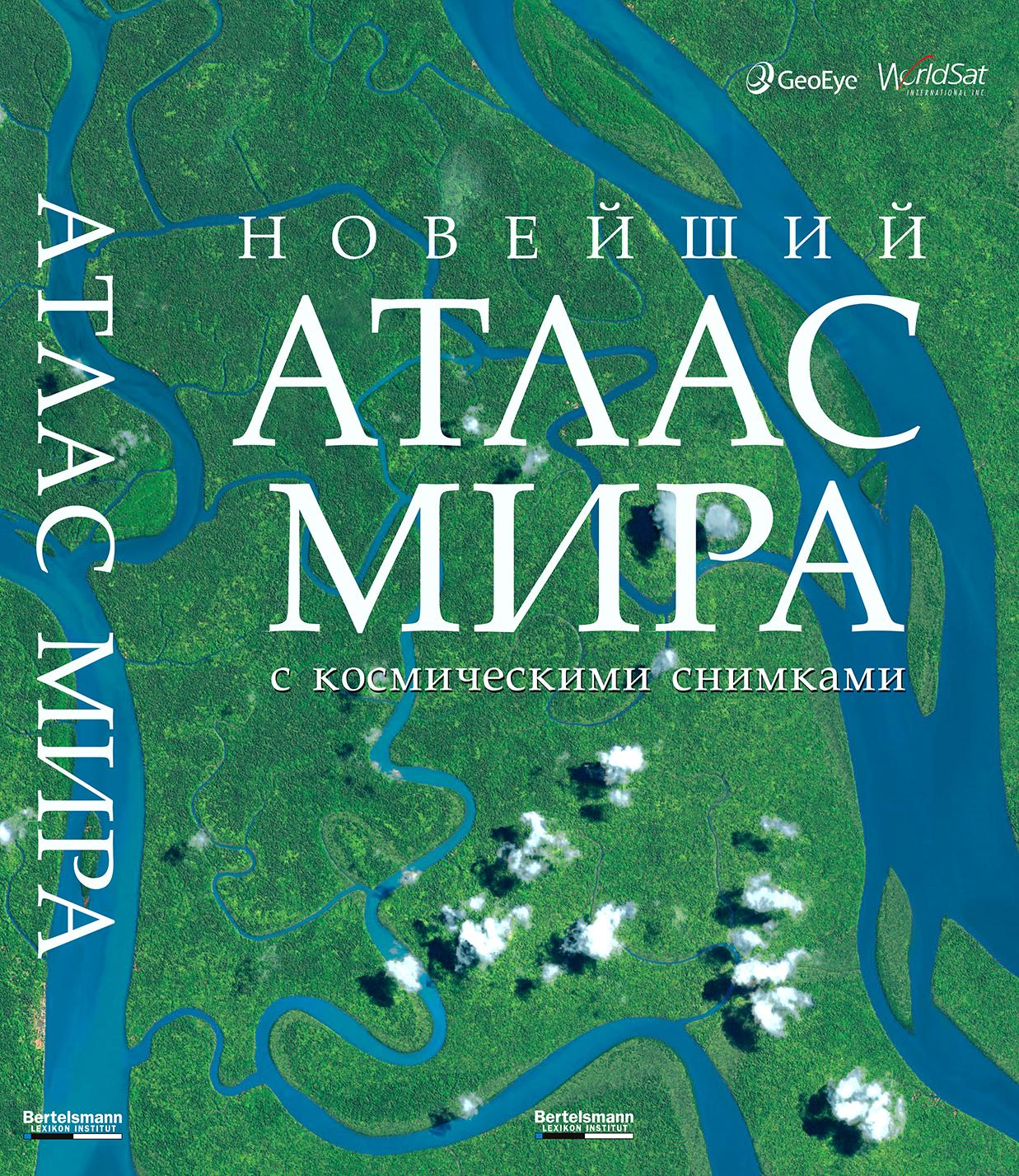 Atlantica_RussianSml